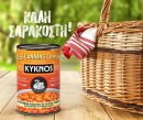 KYKNOS S.A. Greek Canning - Baked Beans in Tomatensauce aus Griechenland - 10er Pack - 10 x 420g
